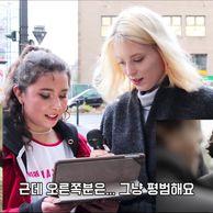 흔한 서양 여성들이 보는 객관적 한국 남자.jpg