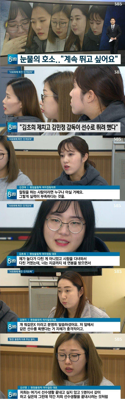 눈물 호소 계속 사유화 폭언 인격 모독 초희 김민정 감독 선수 사유화 폭언 인격 모독 김경애