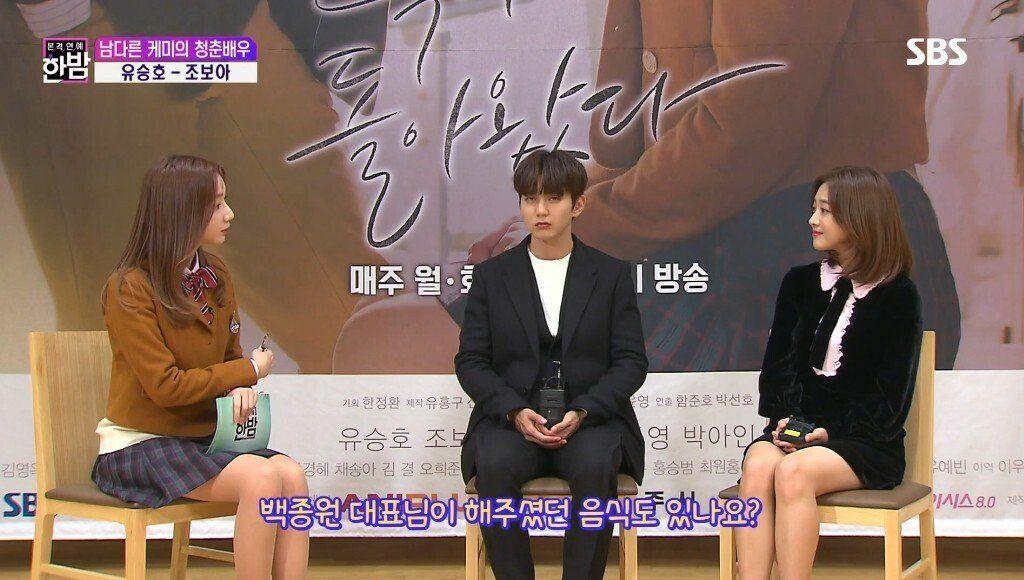 케미 청춘 배우 한밤 유승호 조보아 저희 회식 자주 화목