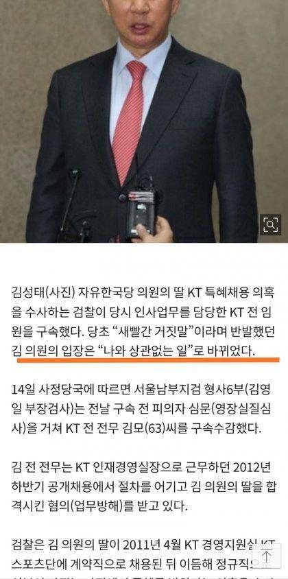 김성태 사진 자유 한국 의원 특혜 채용 의혹 수사 검찰 당시 인사 업무 담당 구속 당초