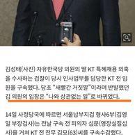 김성태 딸 KT 채용의혹 관련하여 입장 ..