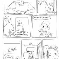 아빠 회사 여직원 소개받는 만화