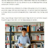 """""""400억 재산 기부 환원하겠다"""" 청년 버핏 박철상 씨 근황"""