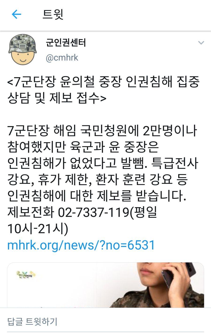전설의 7군단장, 인권침해사례 접수 중