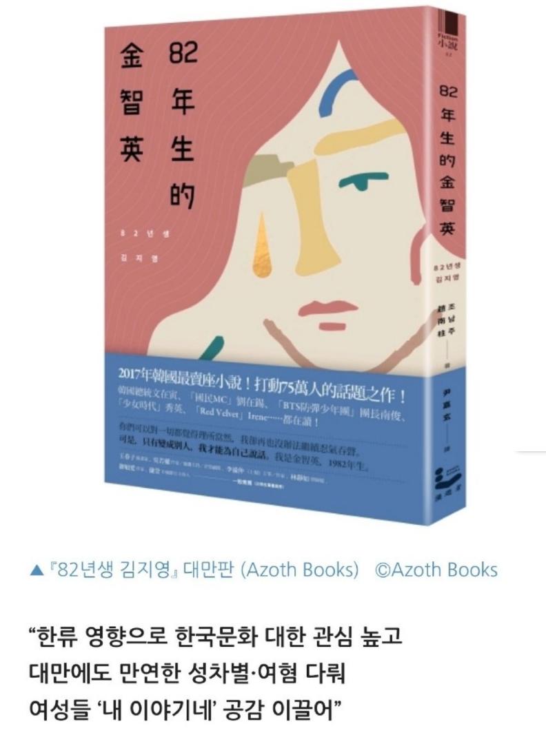 년생 년생 김지 김지영 년생 김지영 대만 한류 영향 한국 문화 대한 관심 대만 연한 성차별