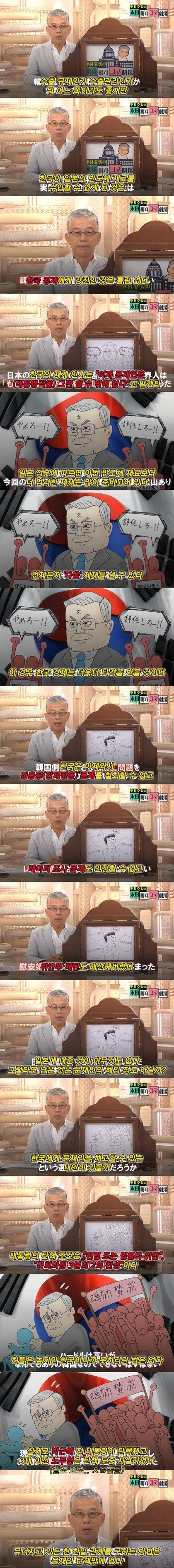 일본 애들이 짰던 시나리오