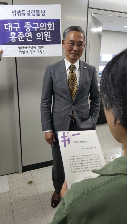 평등 돌상 대구 중구 의회 홍준 의원 성매매 여성 대한 막말 혐오 조장