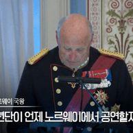 노르웨이 국왕 방탄소년단 언제오냐 언급