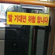 버스에서 야한거 보면 안되는 이유