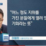 민주당 김종민 , 이철희 의원 누가 맞나요?