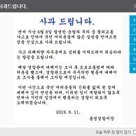 통영경찰서 사과문