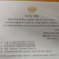 서울 한복판서 日王 생일파티..한국 공무원도 초대장?,,,,,,,,,,,,,,,,