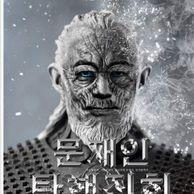 문대통령 탄핵시위.포스터