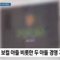 [단독] '김학의 접대' 사업가, 사기 피소..보컬 아들 개입 의혹