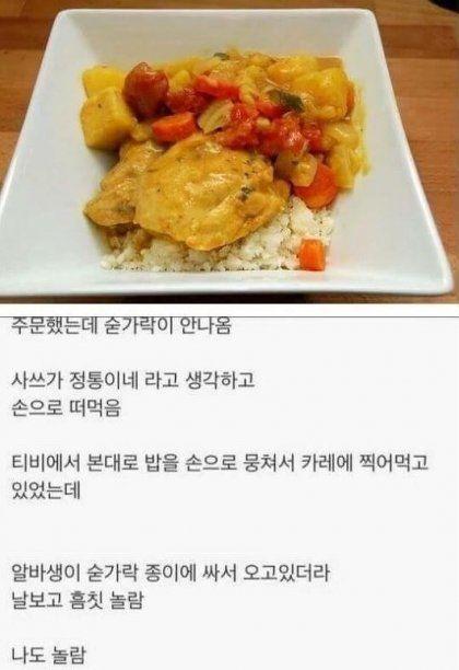 숟가락 정통 먹음 티비 본대 뭉쳐 카레 알바생 숟가락 종이 보고 흠칫 놀람 놀람