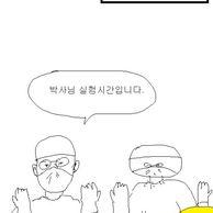 욕을듣고 자란 콩나물 만화.manhwa