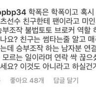 쇼핑몰CEO하늘E스포츠승부조작브로커의혹