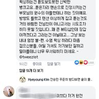 나혼자산다 조병규 왁싱장면을 본 왁서들.jpg