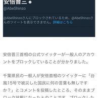 아베가 차단한 트위터 유저