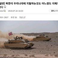 북한이 우리나라에 즤럴하는것도 어느정도 이해가 된다.jpg