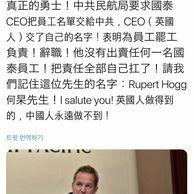 홍콩의 영국인 CEO