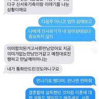 구혜선 안재현 문자내용 인스타