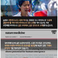 코로나 기원 논문 발표에 중국 대충격