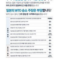 WTO 승소뉴스 By 청와대