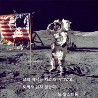 흔한 무삭제 닐암스토롱 이 달에 가서 한 말甲.