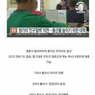 한국 저출산 해결방법