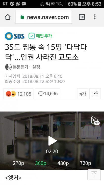 오후 메인 추가 찜통 다닥 인권 교도소 본문 듣기 설정 기사 입력 오후 최종 수정 오전