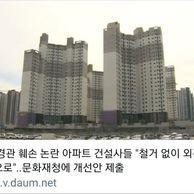 왕릉 경관 훼손 논란 아파트 근황