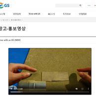 GS 홍보 영상