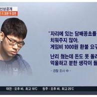 강서구 pc방 김성수,  카운터에 항의하는 모습.gif