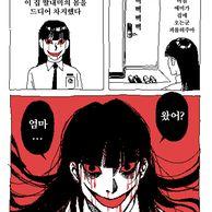 딸의 몸에 귀신이 빙의한 만화.manhwa