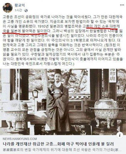 황교익 고종은 조선 공화정 국가 대한제국 고종 개인 소유 국가 지금 헌법 국제 사실 명문 일본