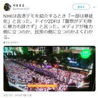 홍콩 시위대를 대하는 일본과 독일 언론의 차이