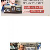 한국 경찰관과 일본 어린이.jpg